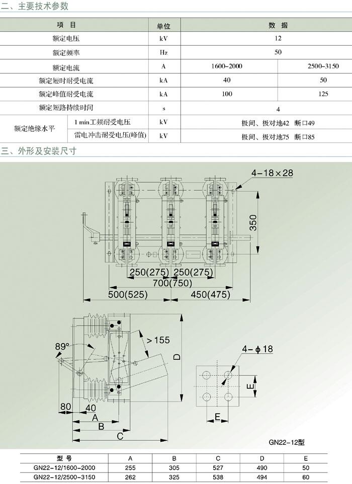 一、概述 GN22-12(C)大电流产内高压隔离开关,适用于额定电压10KV,三相交流50HZ,电力系统中高压开关设备作为有电压无负载的情况下分合电路之用。开关结构设计新颖、合理、独具一格。它采用了两步动作的锁紧方式,使开关动热稳定性能优异,操作力小。它采用了环氧树脂和绝缘子及刷镀银等新材料新工艺,使开关导电性能好,体积小,质量轻。它的出线端子便于与真空断路器、油断路器连接,可缩小开关柜体积,减少过渡接头,降低成本。